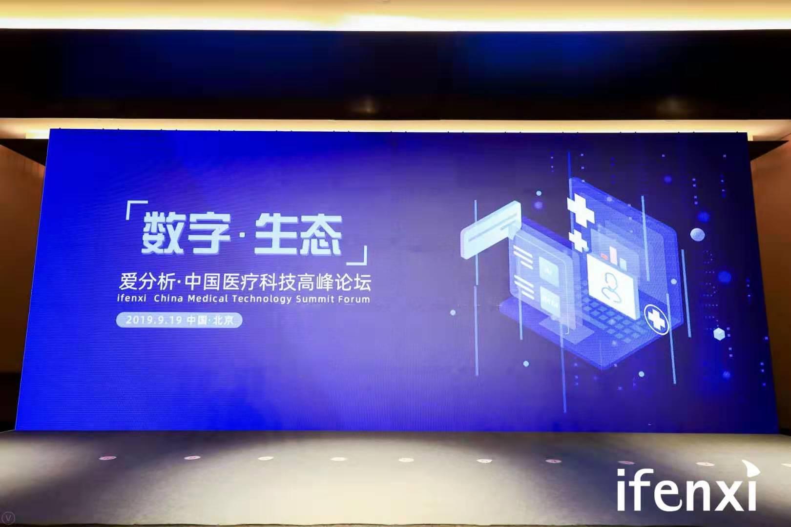医疗科技高峰论坛在京举行,20位嘉宾共论医疗科技新机遇