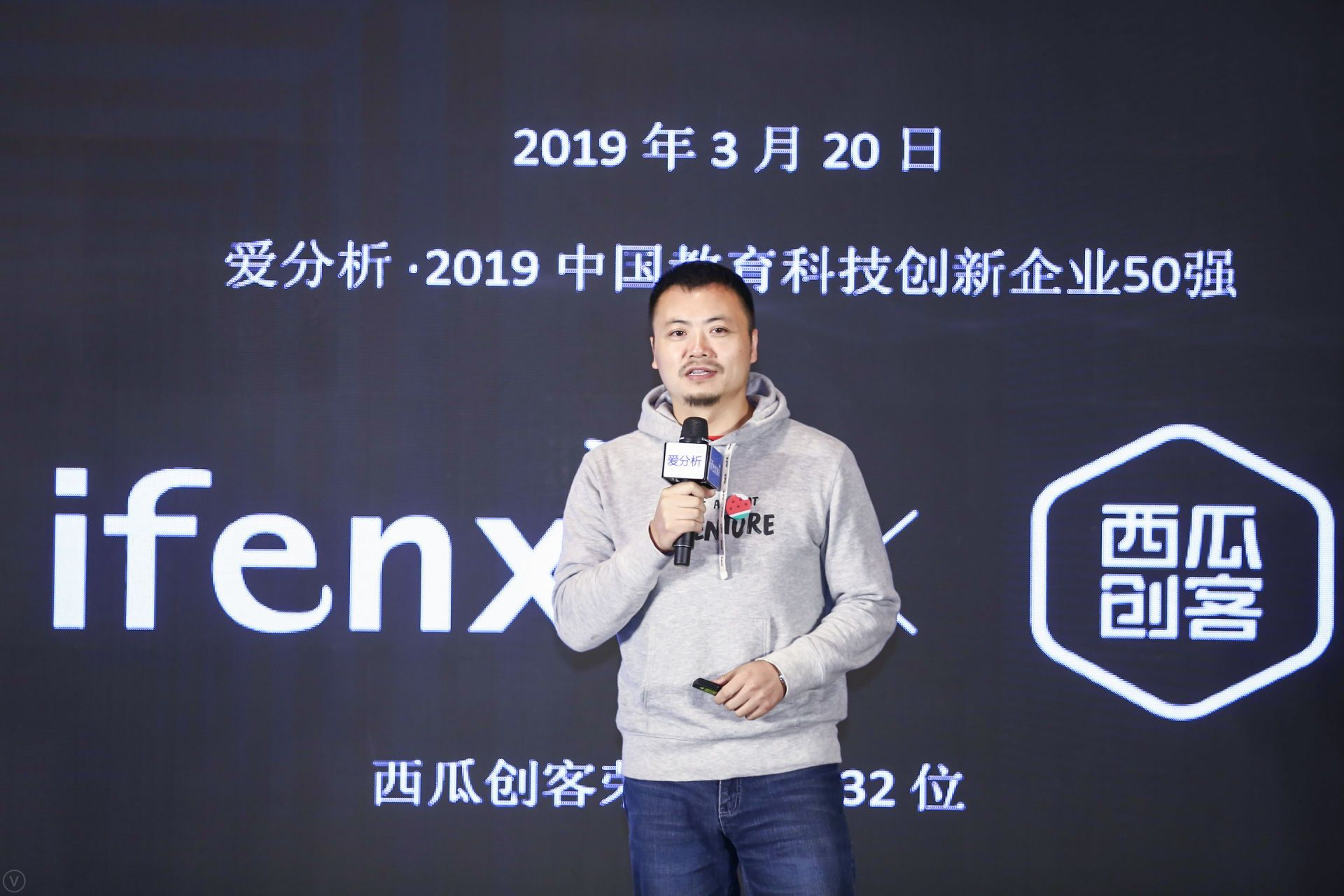 爱分析中国科技创新大会在京举行,揭秘四大领域优秀科技创新力量