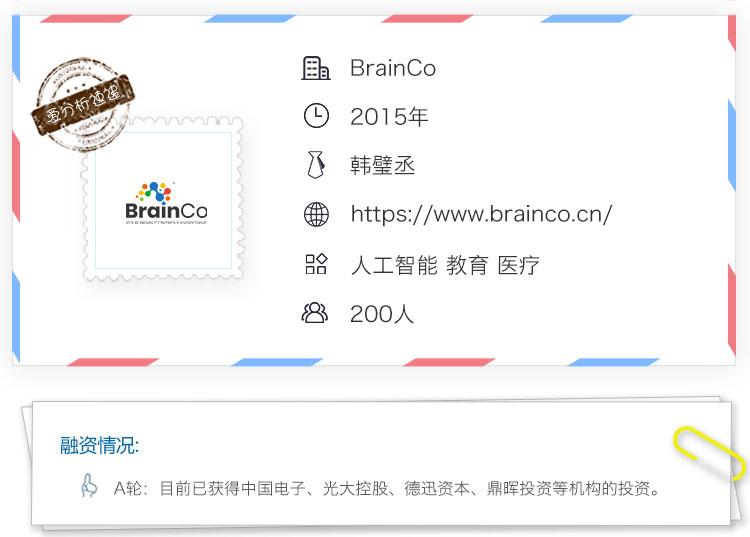 脑机接口头环背后的黑科技,专访BrainCo创始人韩璧丞