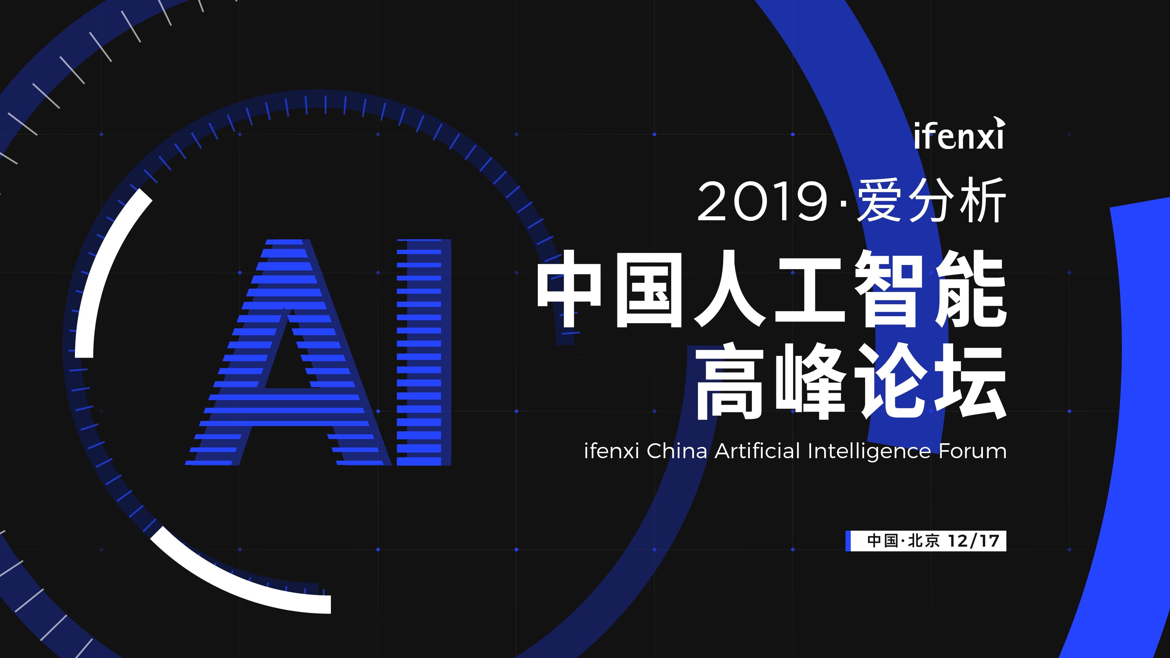 数字化元年到来,探寻人工智能最佳行业实践   爱分析活动